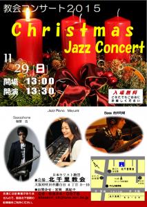 2015コンサートチラシ